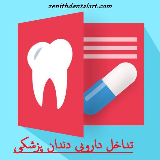 تداخل دارویی دندان پزشکی
